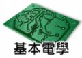 [高工]CH10基本電學_交流電功率