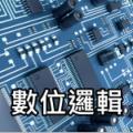 [高工]CH9電子學_場效電晶體放大電路