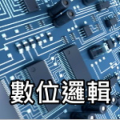 [高工]CH10電子學_運算放大器