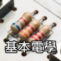 [高工]CH6基本電學_電感與電磁